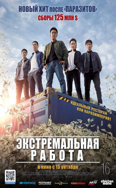 Экстремальная работа (2020)