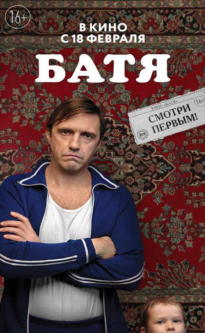Батя (2021)