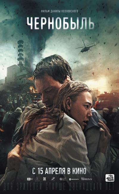 Чернобыль (2021)