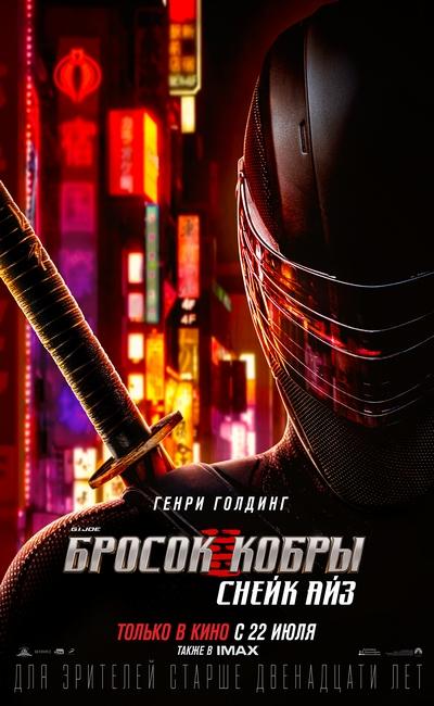 G.I. Joe Бросок кобры: Снейк Айз (2021)
