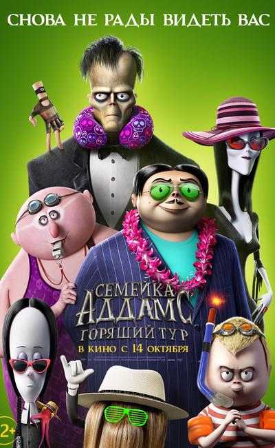 Семейка Аддамс Горящий тур (2021)